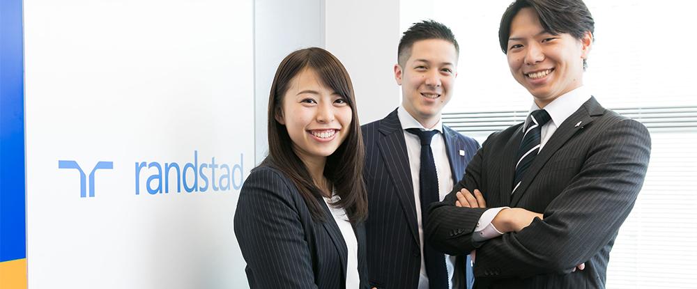 ランスタッド株式会社/人材派遣の法人営業◎世界トップクラスの人材サービス企業でグローバルに働く!20-30代が多数活躍中!