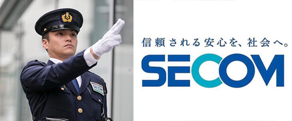 セコム株式会社の求人情報