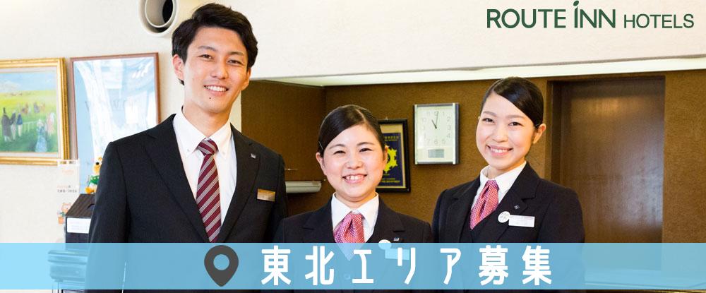 ルートインジャパン株式会社の求人情報
