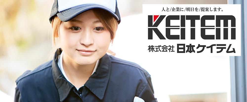 株式会社日本ケイテムの求人情報