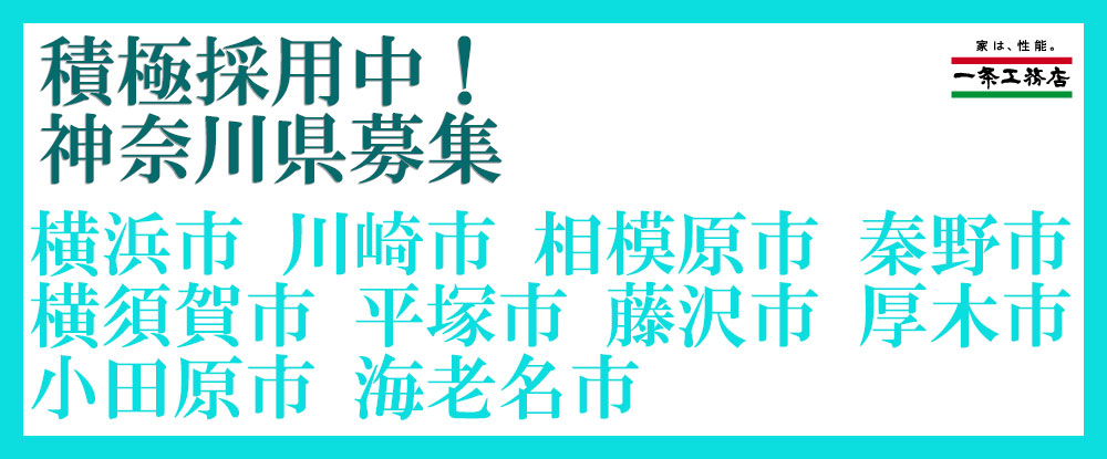 株式会社一条工務店/展示場を訪れるお客様への提案営業◆未経験者歓迎/年収1000万円可能/神奈川県/積極採用中◆