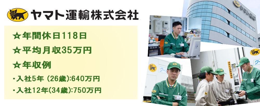 ヤマト運輸株式会社(中部支社)の求人情報