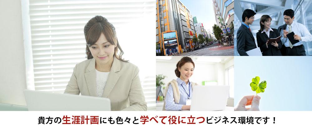 日本住宅情報株式会社/事務系総合職◆経理・営業事務/興味と意欲のある方、歓迎/渋谷駅から徒歩3分の好立地◆