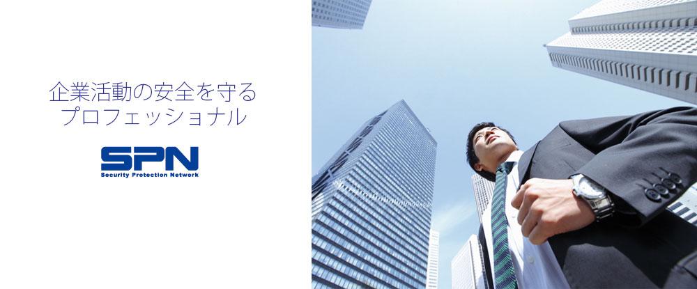 株式会社エス・ピー・ネットワーク/企業分析官◆未経験歓迎/本物の分析官になるまで、しっかりサポート/取引先の問題を調査・分析◆
