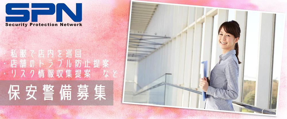 株式会社エス・ピー・ネットワーク/コスメショップや大型量販店等での保安警備◆未経験歓迎!女性活躍中!