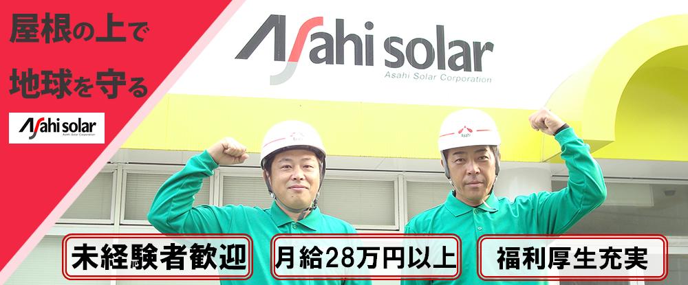 朝日ソーラー株式会社の求人情報