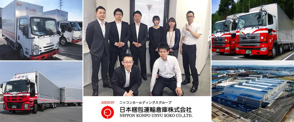 日本梱包運輸倉庫グループ(合同募集)の求人情報