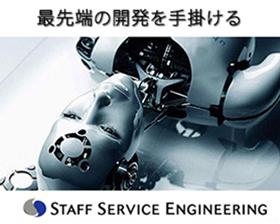 株式会社スタッフサービス エンジニアリング事業本部(リクルートグループ)の求人情報
