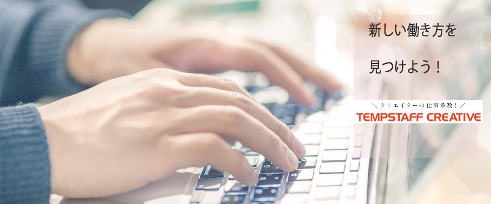 テンプスタッフ・クリエイティブ株式会社/Webコンテンツの編集◆大手出版社や広告業界で自分らしく働きませんか