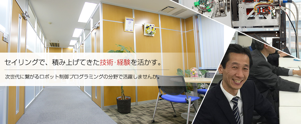 株式会社セイリング/ロボット制御プログラマー◆未経験者向研修が充実◆