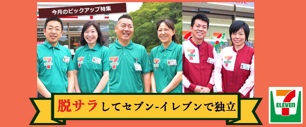 株式会社セブン−イレブン・ジャパンの求人情報