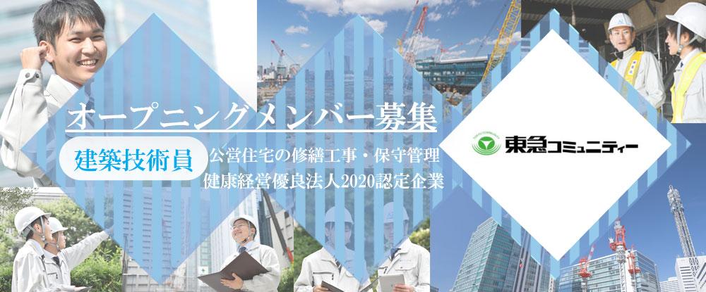 会社 コミュニティー 株式 東急