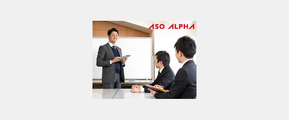 株式会社アソウ・アルファの求人情報