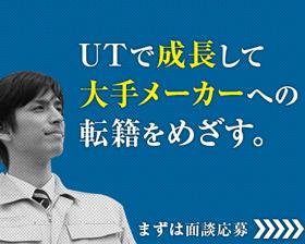UTエイム株式会社の求人情報-03