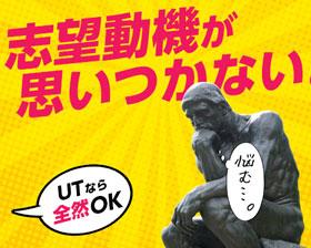 UTエイム株式会社の求人情報-02
