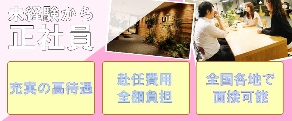 UTエイム株式会社/カンタン機械操作業務(未経験歓迎)◆社宅家賃無料/高収入可/休み充実