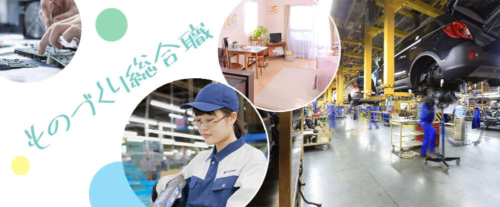 UTエイム株式会社/製造総合職/半導体製造のオペレーション業務など(未経験歓迎)兵庫県・滋賀県
