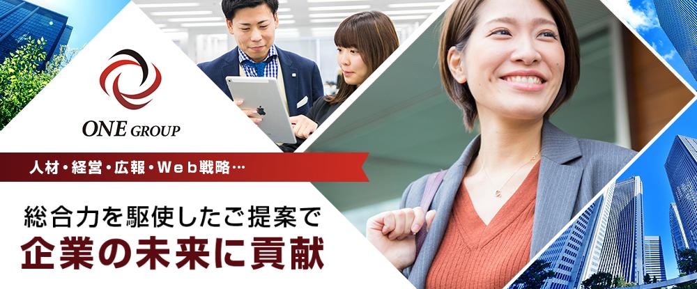 株式会社ONE/人事戦略・経営企画のコンサルタント◆未経験者歓迎◆
