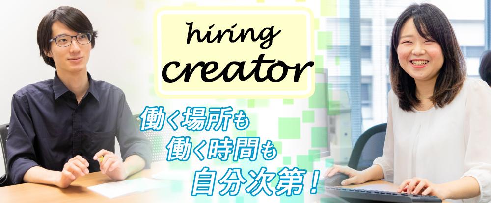 株式会社ONE/求人広告クリエイター(取材/ライティング/デザインなど)Web面接OK!