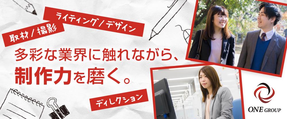 株式会社ONE/広告代理店の制作スタッフ◆ライティング・デザイン◆
