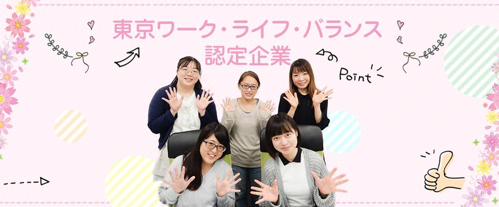 日本テクノクラーツ株式会社の求人情報