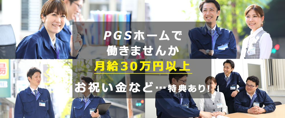 株式会社PGSホーム/営業◆業績好調/入社初月から月給30万円+入社祝い金138万円/面接1回◆