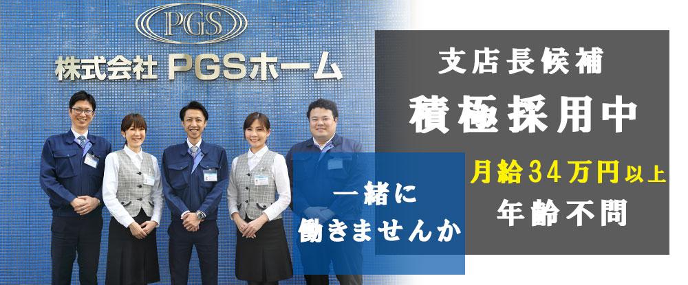 株式会社PGSホームの求人情報