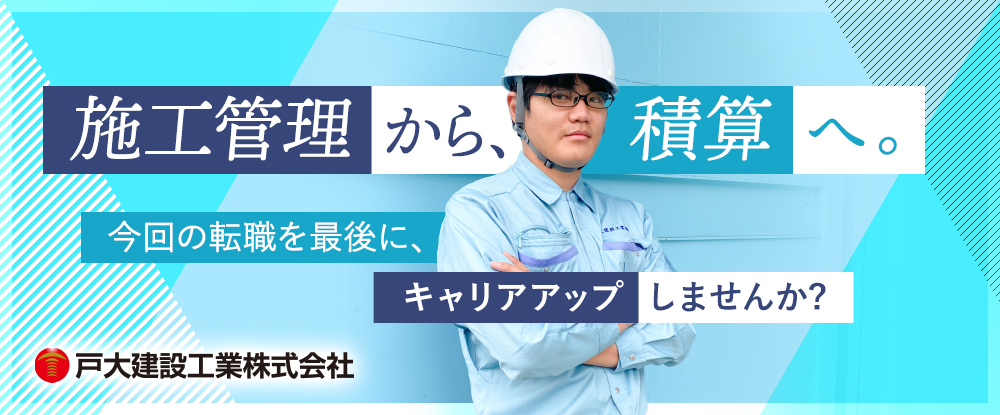 戸大建設工業株式会社の求人情報