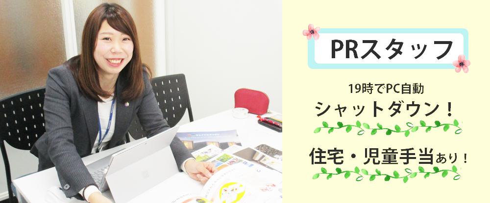 株式会社アーネストワン(飯田グループホールディングス)の求人情報