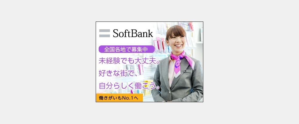ソフトバンク株式会社/ソフトバンク クルー(販売職)(未経験者、第二新卒歓迎)