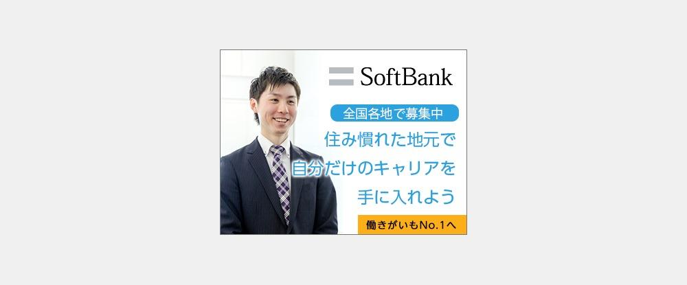 ソフトバンク株式会社/リーダー・店長候補(未経験者、第二新卒歓迎)◆正社員登用制度あり