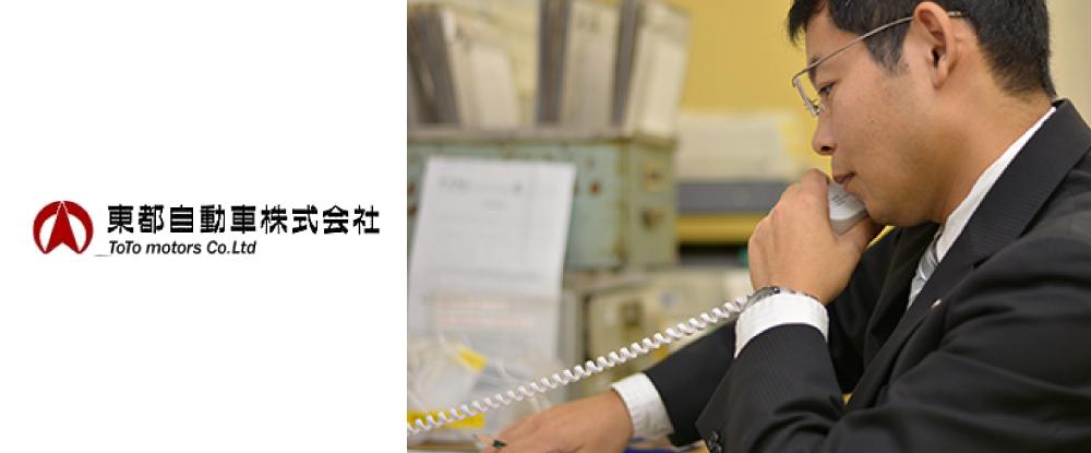 東都自動車交通株式会社/タクシーの運行管理(未経験歓迎)◆若手社員が多数在籍!国家資格を取得して活躍!終業時間は14時半