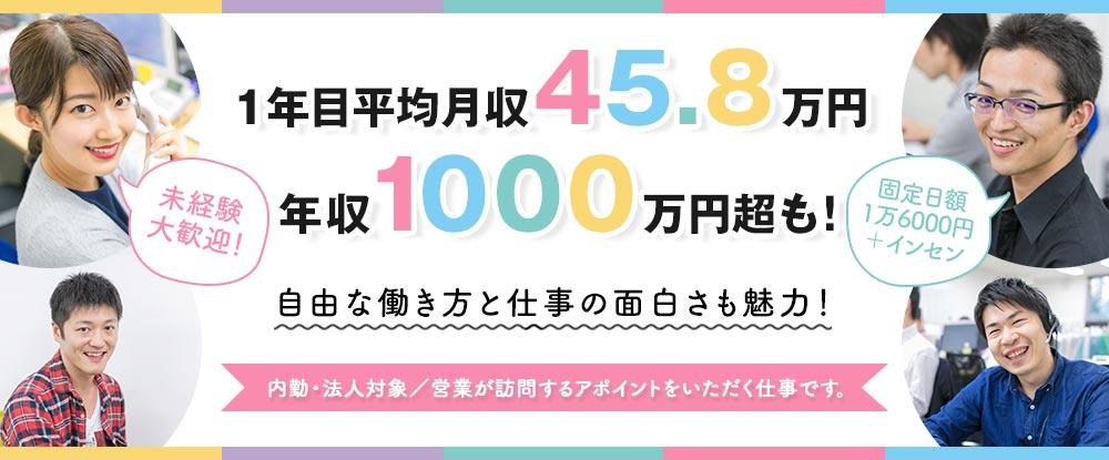 インターギアソリューション株式会社/求人広告アポインター★業務時間も自由&1年目平均月収45.8万円