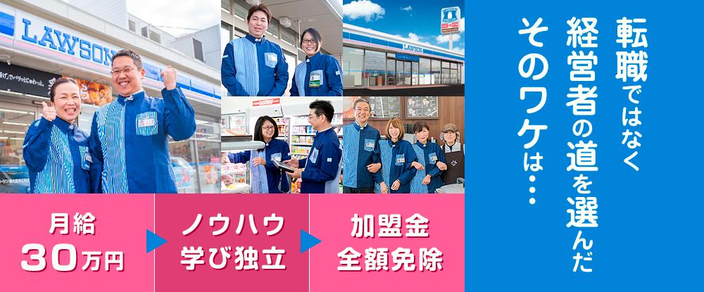 株式会社ローソン/FCオーナー候補/店舗経験からスタート・月給30万円支給