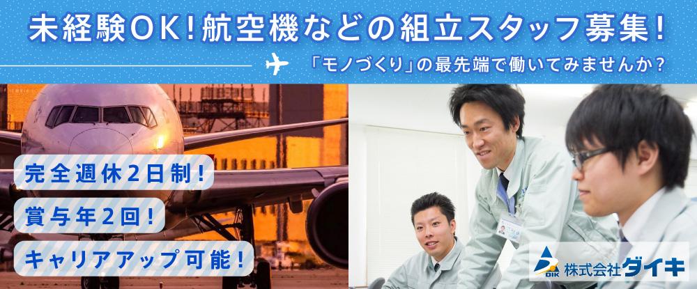 ダイキグループ(合同募集)/航空機、電車、自動車の組立、品質保証◆未経験OK/寮完備/UIターン歓迎/全国からの応募可◆