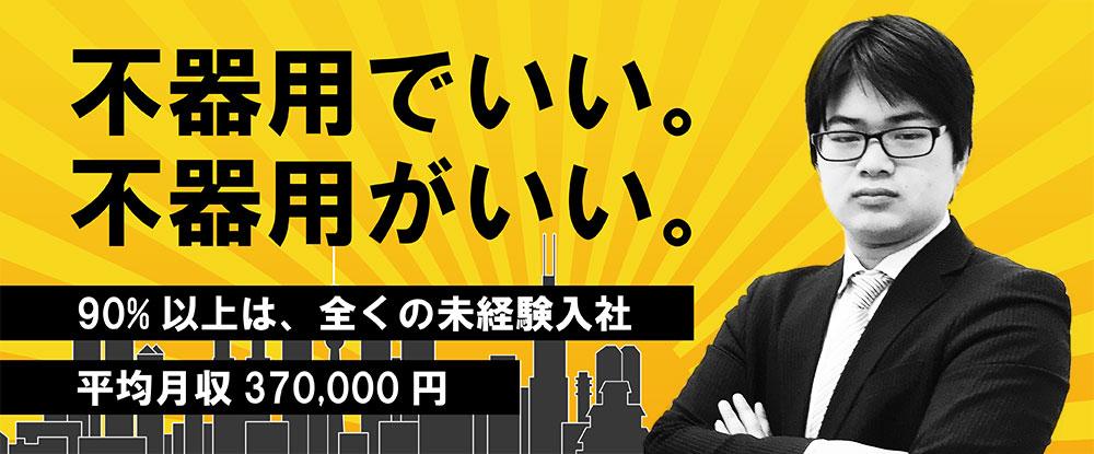 クルーガーグループ株式会社/ルート営業◆未経験者歓迎/自由な月9日休み/転勤なし/横須賀勤務◆