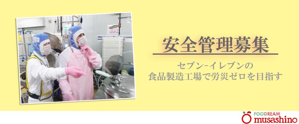 株式会社武蔵野(合同募集)/安全管理◆セブン-イレブンの食品製造工場で労災ゼロを目指す/週休2日/選べる勤務地/手厚い福利厚生◆