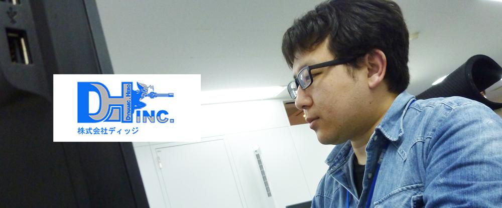 株式会社ディッジ/3DCGデザイナー(モーション・エフェクト/リーダー候補)◆あなたのチームで世界中の人にインパクト◆