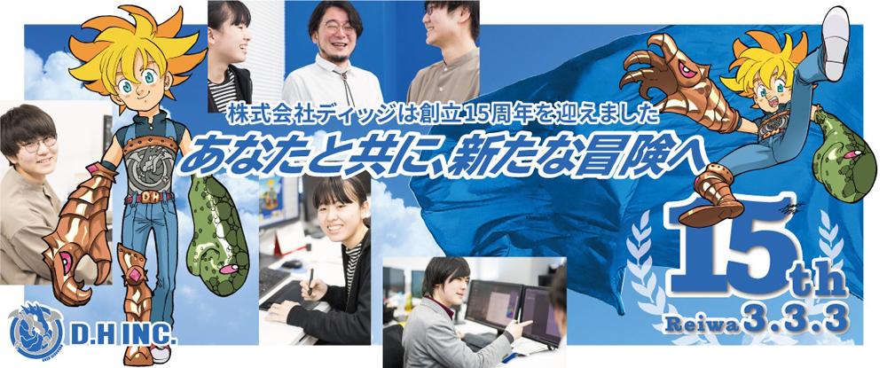 株式会社ディッジ/3Dデザイナー(モーション)◆UnrealEngineが身につく!/ビッグタイトルに携われる!◆