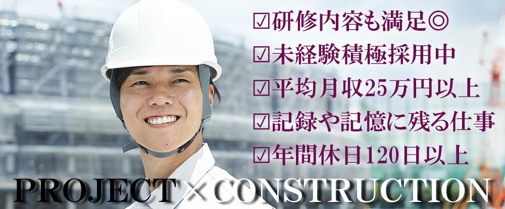共同エンジニアリング株式会社の求人情報