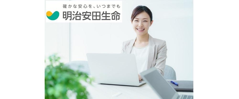 明治安田生命保険相互会社の求人情報