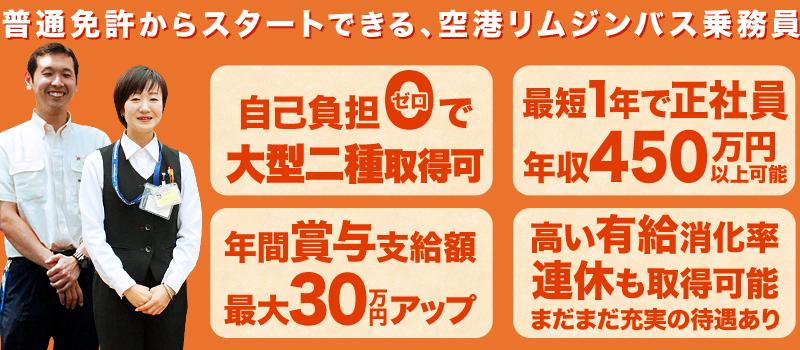 東京空港交通株式会社の求人情報