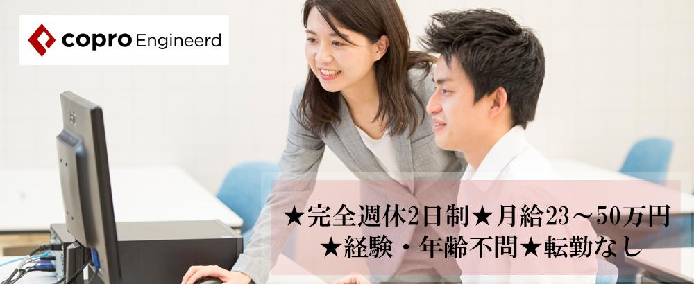 株式会社コプロ・エンジニアードの求人情報