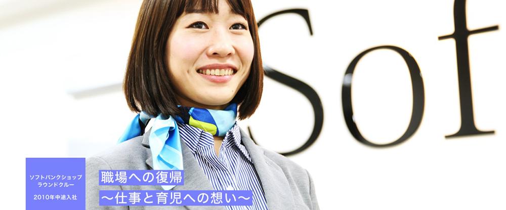ベルパークグループ(合同募集)/『SoftBank』ショップの接客・店舗運営スタッフ(未経験者歓迎!)