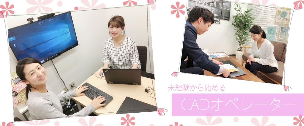 株式会社夢テクノロジー/CADオペレーター(未経験歓迎)◆残業代全額支給/女性も活躍中/応募から内定まで約1週間◎