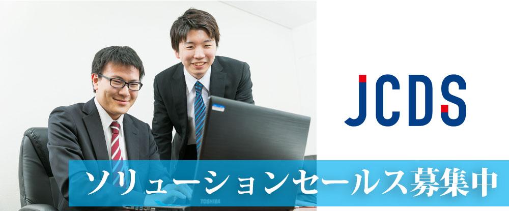 株式会社JCDソリューション/ソリューション営業◆成長中のソフトウェア企業!応募から内定まで1週間/面接1回/高収入可◆