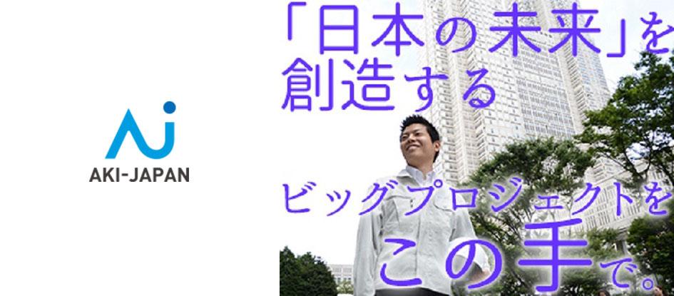 株式会社アーキ・ジャパン/プロジェクト管理◆未経験でも月給26万5000円〜!安定的に働ける「土日祝休み」