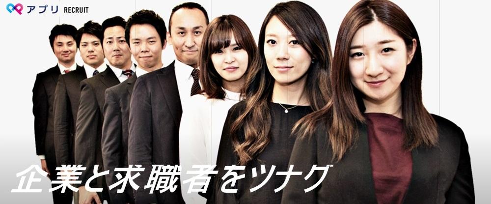 株式会社アプリ/リゾートバイト専門の派遣営業&スタッフフォロー/未経験OK!