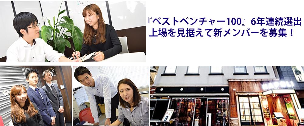 レスタンダード株式会社/物件管理◆飲食店の開業・出店をサポート。業界のパイオニアとして躍進中!