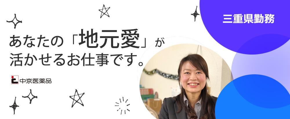株式会社中京医薬品の求人情報